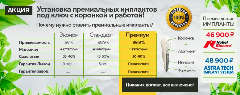 Лучшая имплантация зубов в Москве!
